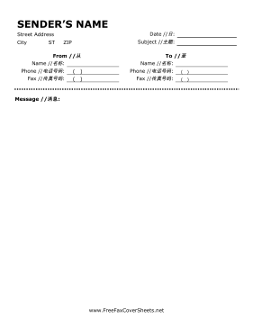 Chinese Fax Cover Sheet Fax Cover Sheet